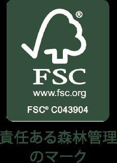 FSC 責任ある森林管理のマーク